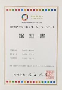 SDGsゴールドパートナー